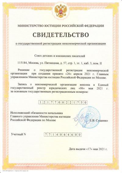 Св-во о регистрации от 06.05.21-1